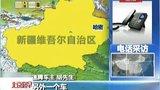大众在中国召回五十余万辆速腾:后悬架纵臂存风险 速腾全球召回[北京您早]
