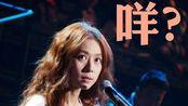 【陈绮贞】忘词女明星+SOLO【2020合肥跨年演唱会】