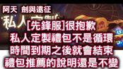 [阿天 剑与远征][先锋服]很抱歉私人定製礼包不是循环 时间到期之后就会结束 礼包推荐的说明还是不变 Afk Arena