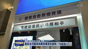 """[山东新闻联播]泰安市行政审批服务事项升级到""""75证合一"""""""