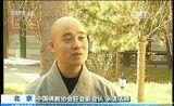 [新闻直播间]藏传佛教活佛查询系统上线 新闻链接:假寺庙搞经营 漫天要价