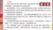 """新京报:继承父亲公积金,不妨实行""""声明公告制"""""""