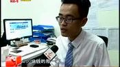 名下银行卡集体被盗刷 都是QQ被盗惹的祸