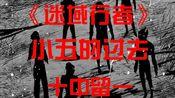 【迷域行者】第十二期:苦海凋零,十中留一,残此一生,孤老无依