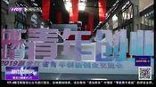 """[都市零距离]第三届""""邮政银行杯""""黑龙江省青年创业大赛闭幕"""