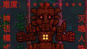 这就是史上最难泰拉瑞亚Mod?神话模式石巨人,棱镜+上帝模式都打不过,灭绝人性,胆小勿入【Terraria】