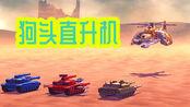 【Z小驴】重装机兵Xeno~第32期狗头直升机?