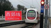 【地铁POV】北京地铁:西郊线(巴沟→香山 全程)