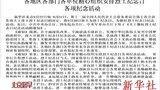 新华社:各地区各部门各单位精心组织安排烈士纪念日各项纪念活动[北京您早]