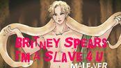 【Britney Spears】 I'm a slave 4 U - 【性转.ver】
