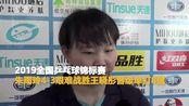 朱雨玲4-3艰难战胜王晓彤晋级单打8强:能赢下比赛很幸运