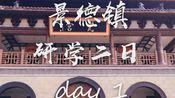 【秋游/研学vlog】景德镇/研学二日/学习陶瓷制作过程/篝火晚会/大型蹦迪现场