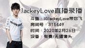 【IG JackeyLove直播】2020年2月26日 八分钟八十刀,一秒一刀