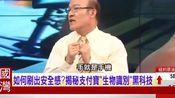 台湾省节目光线活体黑科技让大陆人出门可以安全的手机支付!