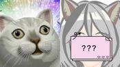 【mur猫/娘化】万物皆可娘化(所以蛋去哪里了呢?)