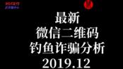 【反诈骗中心】揭秘微信二维码最新套路诈骗骗局 ROCEYS   20191208