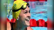 [新闻直播间]澳大利亚 澳游泳选手兴奋剂检测呈阳性