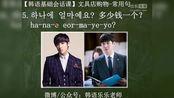 生活韩国口语312课 购物韩语多少钱。配图李准