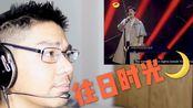 【Ayanga字幕组/中字】阿云嘎×王晰《往日时光》reaction by Randy