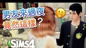 "SIMS 4 模拟人生4 ""玩转大学""系列 男友竟然这样...?!│PART 7"