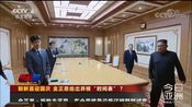 """[今日亚洲]新闻眼 朝鲜喜迎国庆 金正恩给出弃核""""时间表""""?"""