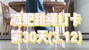 【减肥跳绳打卡第30天】2020年3月12日跳绳4000个,体重58.1kg,继续加油