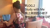 VLOG.2像尼古拉特斯拉一样学习吧~~Study with Me| Mar-A-Lago