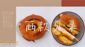 [DD'sTV]两款减脂贝果/Two types of reduced-fat bagels