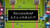 【皇室战争】【突然死亡模式】3:1!