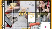 【vlog|鞅】two days with me|寿司盲盒|吃喝日常|快递拆箱|新相机|社团周年|校园Vlog|学习study|大三生活日记|CPU中国药科大学