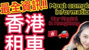 香港租車全攻略(最全資訊)HongKong car rental strategy (the most complete information)