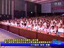 6.10全市非公有制经济界庆祝建党90周年暨第二届优秀中国特色社会主义事业建设者颁奖晚会举行