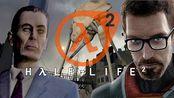 【半条命2】Half Life2 45个定位器全收集困难难度肛翻联合军攻略——我就是全宇宙最强理论物理学家撬棍自由人!(周更