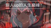 新人up的人生巅峰![CytusⅡ]新人up浮以白带你打neko-14级曲(浮以白的养老生活1)
