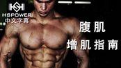 【JTS合作内容】腹肌 - 增肌指南e.p.10 | 迈克博士 | 悍苏体育