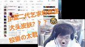 【包子劫】10月13日部分直播录像