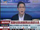 [聊城信息港   www.lc115.com]美国参议院批准骆家辉出任美国驻华大使
