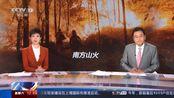 广东:佛山高明区凌云山山火-山火持续 火势得到进一步控制