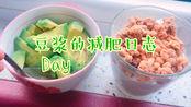 【豆浆的减肥日志】Day 192-193 挑战失败告终50.9kg