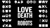 爱,死亡和机器人 Love, Death & Robots (2019)第一季8-18集 剪辑 喜剧 / 科幻 / 动画 / 恐怖 / 奇幻