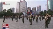 [贵州新闻联播]庆祝中华人民共和国成立70周年 贵州省隆重举行升国旗仪式
