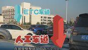 ETC十分钟通过,没ETC要1个小时,再不办理春节可能走不了高速了