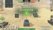 《坦克世界闪击/电战》strv 1v4翻盘2200伤,4杀