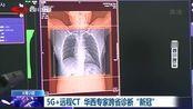 """5G+远程CT 华西专家跨省诊断""""新冠""""全面助力抗击疫情!"""