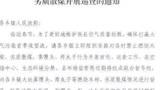 河北临漳发文被居民质疑禁止蒸馒头炸丸子 官方回应