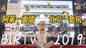 #粤语#VLOG#【杂谈】现场Taking   阿莱一面墙,北京一套房??BIRTV2019展览会上的摄影设备究竟值多少钱?