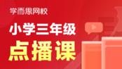 【三年级数学】除法-练习一(回放) 贾海林 北师版