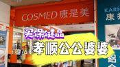 台灣媳妇過年才回東北、 現在就想到买保健品给公婆,真孝顺! 让我得瑟一下、順便看一下台灣的药粧店長什麼样子?