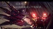 【不死人之路02】噬血代码游戏实况+下饭解说