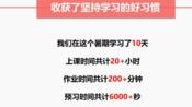 10讲 【2018-暑】初三升高一英语直播菁英班(全国版)
